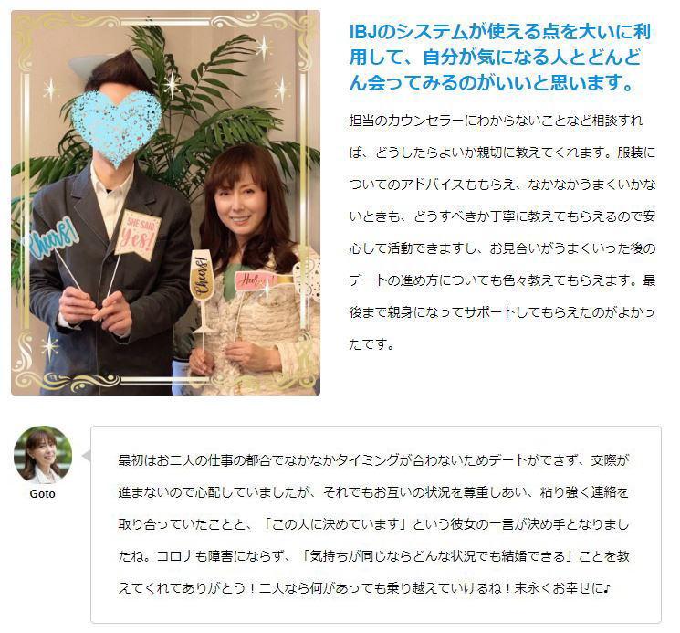 成婚カップルikeguchi様