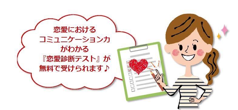 恋愛テストイメージ