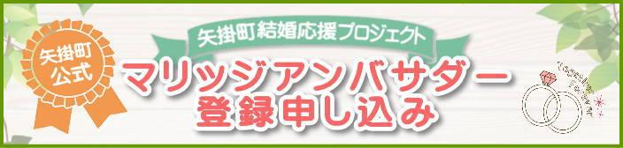 矢掛町:マリッジアンバサダー募集!申込みフォーム