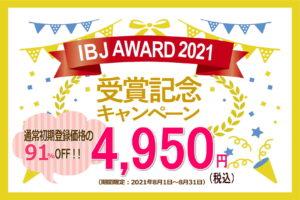 IBJアワード受賞キャンペーン