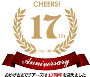 チアーズ17周年記念ロゴ