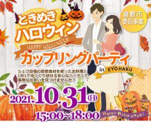 2021.10.31-倉敷市ハロウィンパーティ