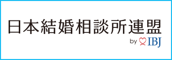 日本結婚相談所連盟のバナー