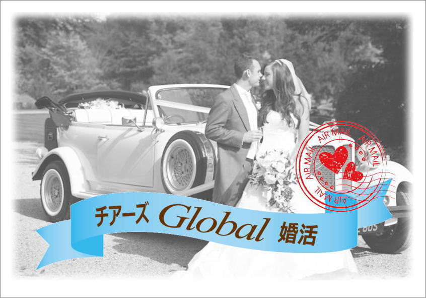 チアーズグローバル婚活
