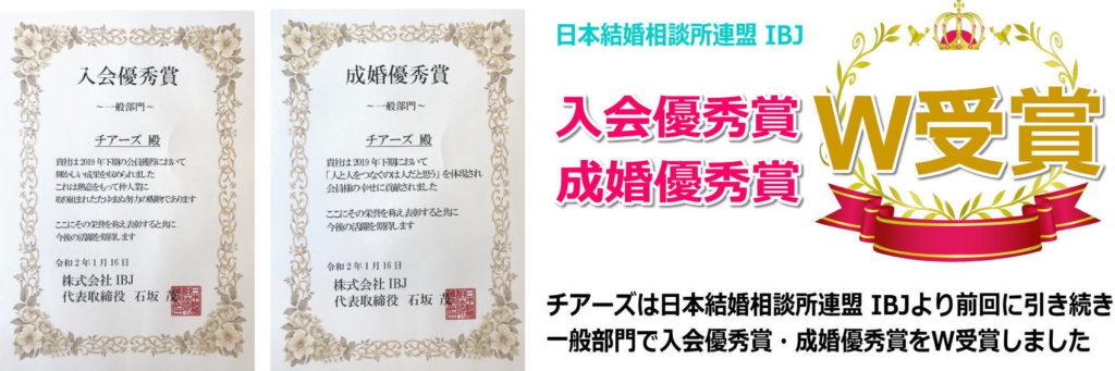 入会優秀賞・成婚優秀賞W受賞