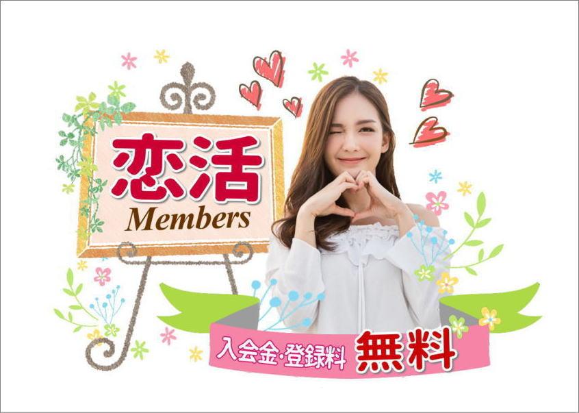 チアーズ恋活メンバーズ