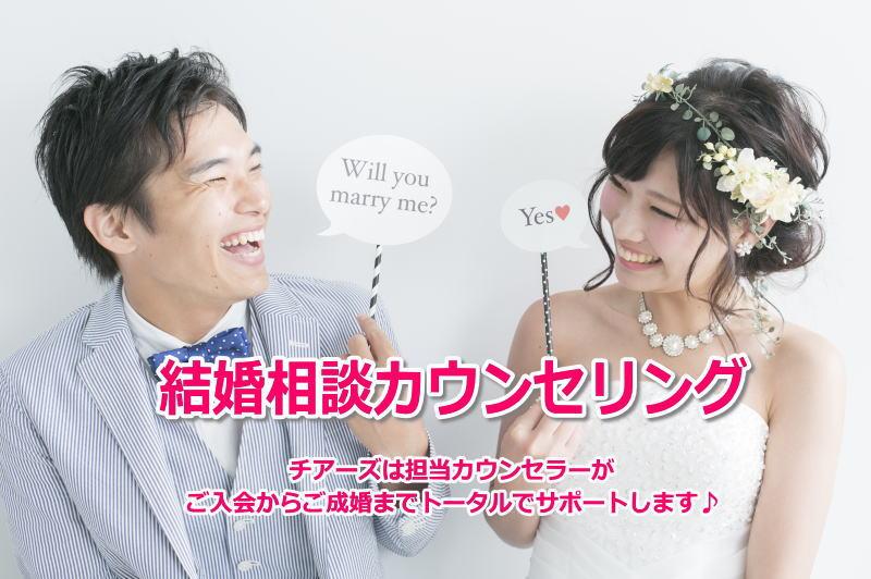 サイドバーの結婚相談イメージ