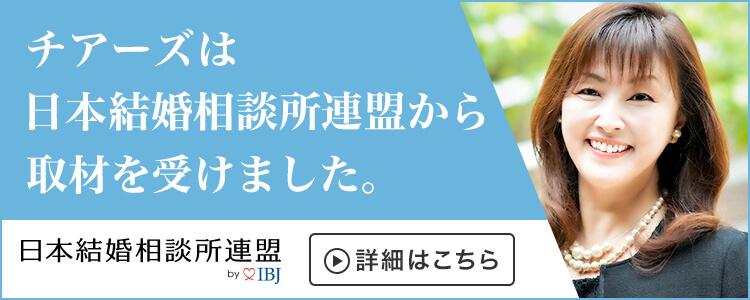 IBJオーナーインタビュー チアーズ 山根理絵