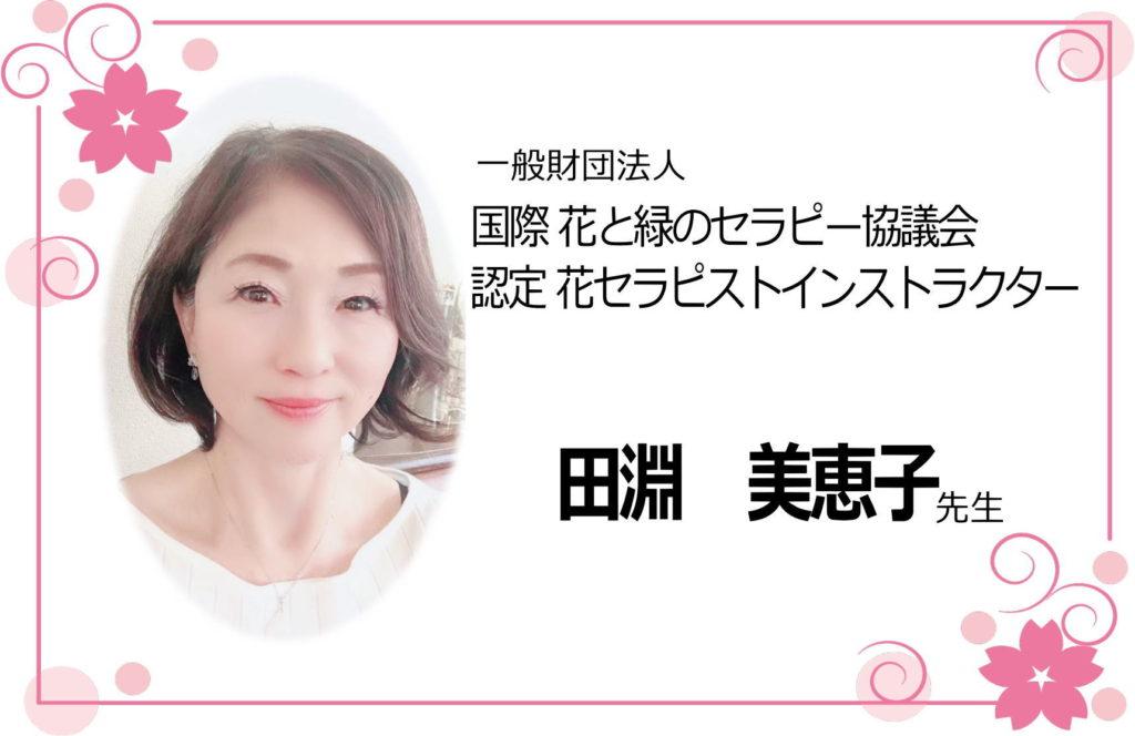 花セラピー講師 田淵恵美子