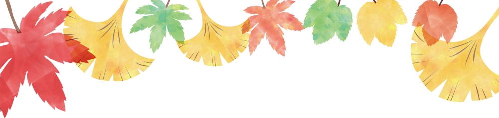 秋のイメージライン