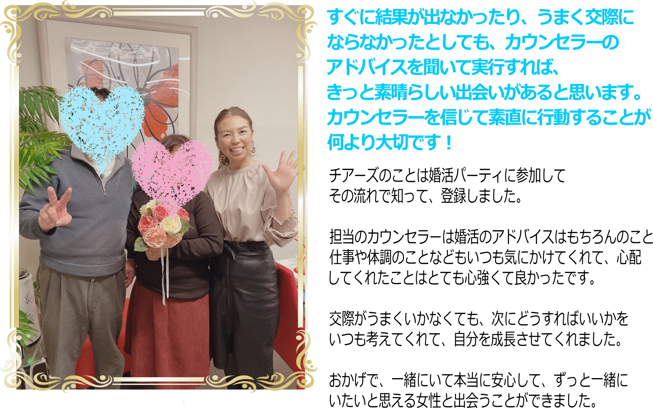 【チアーズ】成婚カップルM様