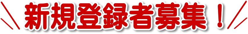 矢掛町:新規登録者募集