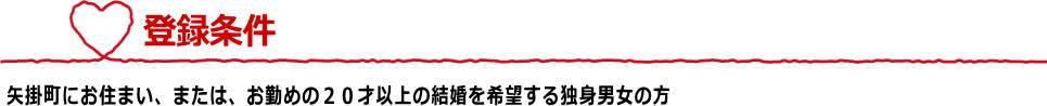 矢掛町:登録条件