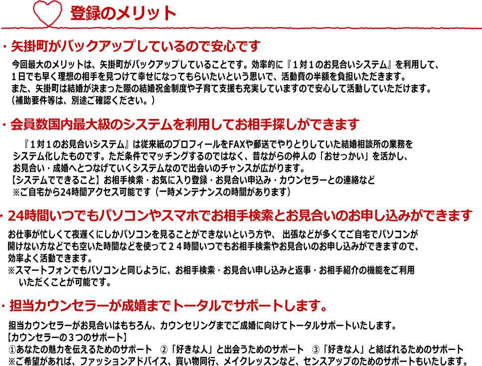 矢掛町:登録のメリット